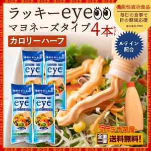 ラッキーeyeマヨネーズタイプ 200gx4本セット カロリーハーフ 送料無料 ルテイン配合 機能性表示食品|bokunotamatebakoya