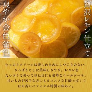 ギフト スイーツ ロールケーキ 爽やかレモンの 贅沢ロールケーキ 瀬戸内レモンソース使用 [ 誕生日 お祝い お返し ギフト プレゼント ]|bokunotamatebakoya|05