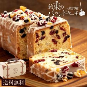 ケーキ 送料無料 ドライフルーツパウンドケーキ 約束のパウンドケーキ ホワイトチョコ オレンジ風味 ...