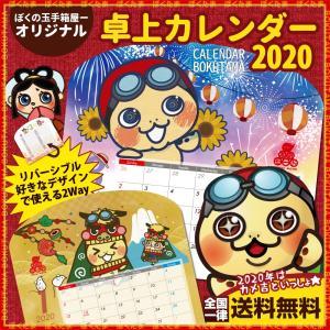 カレンダー 卓上 2020 ぼくたまオリジナル卓上カレンダー [ かわいい キャラ カレンダー おしゃれ 1月始まり 令和2年 送料無料 ]|bokunotamatebakoya
