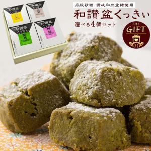 ギフト お菓子 クッキー 送料無料 8種から4個が選べる高級砂糖 和三盆クッキー 讃岐和讃盆くっきぃ 4個セット 詰め合わせ|bokunotamatebakoya