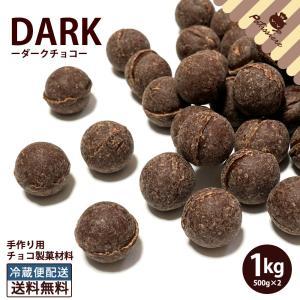 チョコレート 製菓材料 チョコペレット スイート 1kg(500gx2) 送料無料 [ チョコ スイートチョコ スイーツ 製菓 カカオマス お菓子材料 大容量 ] 冷蔵便 bokunotamatebakoya