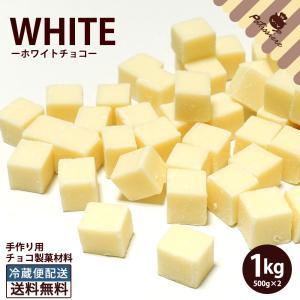 チョコレート 製菓材料 チョコペレット ホワイト 1kg(500gx2) 送料無料 [ チョコ ホワイトチョコ スイーツ 製菓 カカオマス お菓子材料 大容量 ] 冷蔵便 bokunotamatebakoya