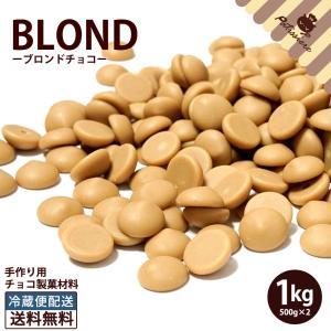 チョコレート 製菓材料 チョコペレット ブロンド 1kg(500gx2) 送料無料 [ チョコ ブロンドチョコ スイーツ 製菓 カカオマス お菓子材料 大容量 ] 冷蔵便 bokunotamatebakoya