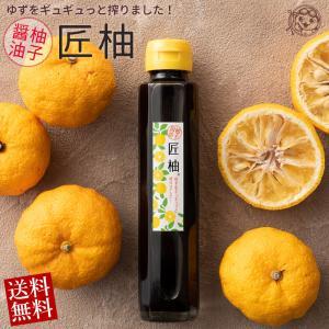 送料無料 柚子醤油 匠柚 しょうゆ 150ml ゆず果汁使用 調味料 食品 グルメ|bokunotamatebakoya