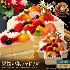 クリスマスケーキ 2020 予約『果物が集うヤドリギ』  送料無料 ツリー型ケーキ   [ クリスマス ケーキ フルーツケーキ スイーツ ギフト]  冷凍便|bokunotamatebakoya
