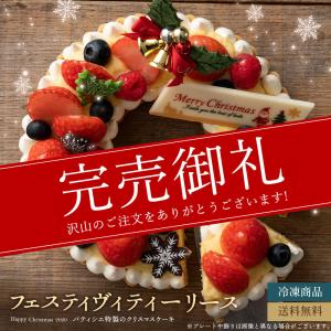 クリスマスケーキ 2020 予約 『フェスティヴィティーリース』  送料無料 タルトケーキ   [ クリスマス ケーキ タルト ケーキ スイーツ ギフト]  冷凍便|bokunotamatebakoya