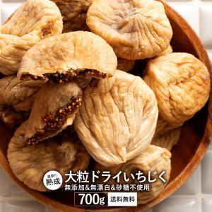 いちじく ドライいちじく 無添加 大粒 いちじく 1kg ドライフルーツ イチジク 無花果 送料無料 セール
