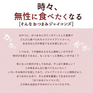 ジャイアントコーン 1kg(250g×4) 全7種類から選べる おつまみジャイコンズ ジャイコン トウモロコシ 送料無料 グルメ|bokunotamatebakoya|03