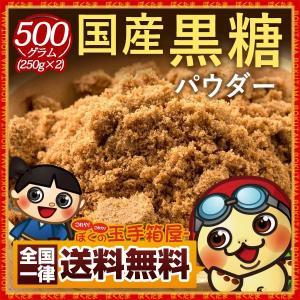 名称:粉末黒糖 内容量:500g (250g×2) 原材料:さとうきび 賞味期限:製造後2年 保存方...