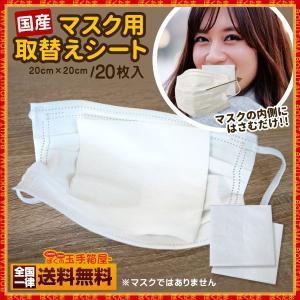 マスク 国産 取り替えシート フィルターシート 日本製 20枚入り (※マスクではございません) 不織布 フィルター 使い捨て 布マスク 送料無料 数量限定|bokunotamatebakoya