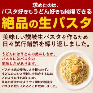 グルメ パスタ 麺が本気で旨い讃岐生パスタ 3...の詳細画像1