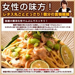 グルメ パスタ 麺が本気で旨い讃岐生パスタ 3...の詳細画像2