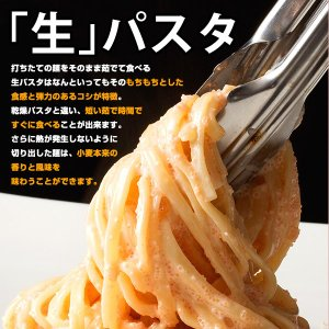 グルメ パスタ 麺が本気で旨い讃岐生パスタ 3...の詳細画像3