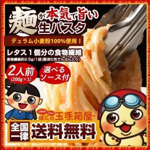 麺が本気で旨い讃岐生パスタ 2種類から選べる讃岐の生パスタ ...