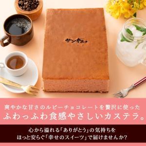 ギフト カステラ ルビーチョコレート  ルビーチョコを使用したチョコレートカステラ ルビーカステラ 送料無料 チョコ チョコレート|bokunotamatebakoya|03