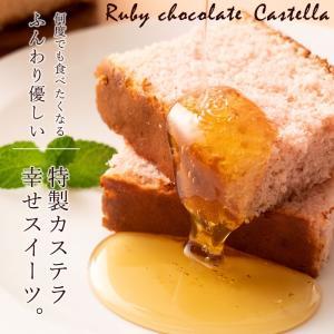 ギフト カステラ ルビーチョコレート  ルビーチョコを使用したチョコレートカステラ ルビーカステラ 送料無料 チョコ チョコレート|bokunotamatebakoya|07
