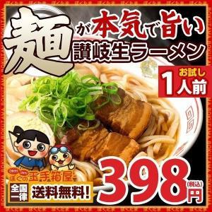 ラーメン 麺が本気で旨いラーメン お試し1食 選べるスープ付...