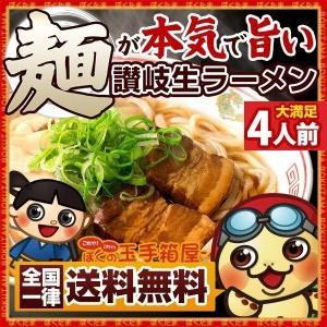 ポイント消化 送料無料 ラーメン 麺が本気で旨いラーメン 4人前  選べるスープ付き グルメ お取り...