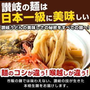 ラーメン 麺が本気で旨いラーメン お試し1食 選べるスープ付き お取り寄せ 送料無料 ご当地 sale セール|bokunotamatebakoya|02