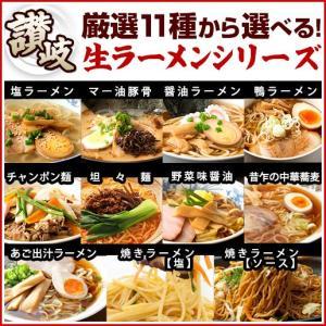 ラーメン 麺が本気で旨いラーメン お試し1食 選べるスープ付き お取り寄せ 送料無料 ご当地|bokunotamatebakoya|03