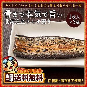 干物 骨まで本気で旨い 北海道産さんま開き 1枚入x3袋 2種類の味から選べる [ 開き さんまの開き 干物 送料無料 北海道産 さんま 秋刀魚 サンマ 塩 みりん ]|bokunotamatebakoya