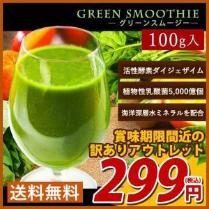 ダイエット スムージー 2種から選べるグリーンスムージー 訳有 訳あり 酵素 粉末 送料無料 100g マンゴー ミックスベリー SALE セール