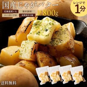 じゃがバター 北海道産 国産 皮付きじゃが芋 800g(200g×4袋) レンジでお手軽  [ 送料無料 メール便 ポイント消化 即席 レトルト ] セール SALE|bokunotamatebakoya