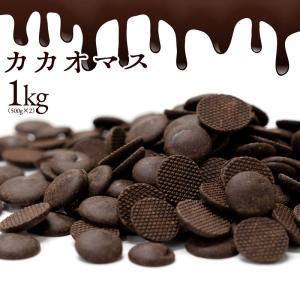 カカオマス 1kg (500g×2) [ 送料無料 スイーツ カカオ100% ハイカカオ 製菓 製菓用チョコレート 手作りチョコ 砂糖不使用 溶かしやすい お菓子材料 大容量 ]