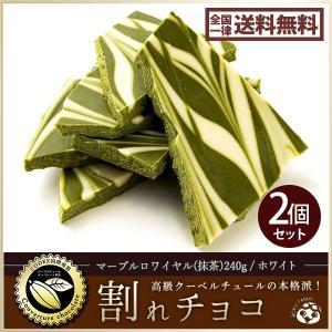 割れチョコ 訳あり ホワイト マーブルロワイヤル(抹茶) 2袋セット (240g×2) クーベルチュ...