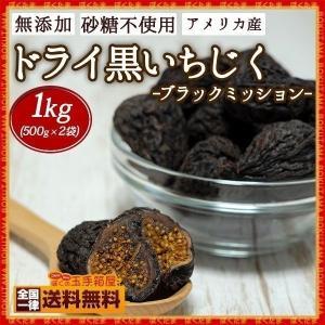 ドライフルーツ 黒いちじく 1kg(500g×2) ドライいちじく 砂糖不使用 無添加 送料無料 [...