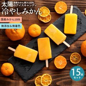 ギフト アイスキャンディ 愛媛県産 みかん 100% 太陽のアイス 冷やしみかん 15本 送料無料 無添加 bokunotamatebakoya
