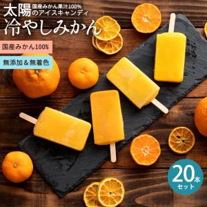 ギフト アイスキャンディ 愛媛県産 みかん 100% 太陽のアイス 冷やしみかん 合計20本 送料無料 bokunotamatebakoya