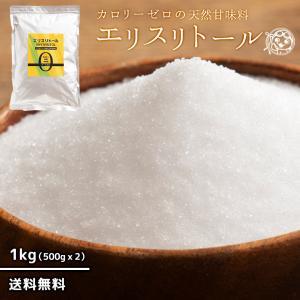 エリスリトール 1kg(500gx2)とうもろこし 安心の国内加工品 送料無料  無添加 糖質制限 ダイエット食品 お買い得 セール SALE bokunotamatebakoya