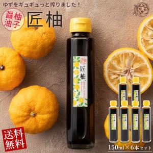 送料無料 柚子醤油 匠柚 しょうゆ 150ml×6本セット ゆず果汁使用 調味料 食品 グルメ|bokunotamatebakoya