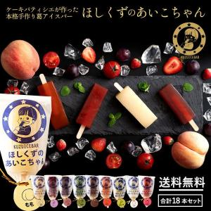 送料無料 くずアイス 全9種各2本ずつ 合計18本セット ほしくずのあいこちゃん アイスバー 葛 bokunotamatebakoya