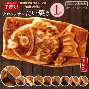 たい焼き クロワッサン 鯛焼き 送料無料 味が選べる お試し 1匹 和菓子 スイーツ ギフト たいやき ポイント消化 セール SALE|bokunotamatebakoya