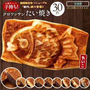 たい焼き 和菓子 送料無料 クロワッサン 鯛焼き 9種から選べる 30匹 セット つぶあん こしあん クリーム 豆 餡 たいやき 冷凍便|bokunotamatebakoya