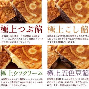 たい焼き 和菓子 送料無料 クロワッサン 鯛焼き 9種から選べる 30匹 セット つぶあん こしあん クリーム 豆 餡 たいやき 冷凍便|bokunotamatebakoya|13