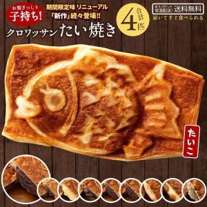 たい焼き 和菓子 送料無料 ポイント消化 (送料無料) クロワッサンたい焼き  鯛焼き 1匹ずつ味が選べる 4匹 セット たいやき たい焼き SALE セール|bokunotamatebakoya