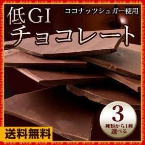 低GI チョコレート 3種類から選べる チョコレート 1kg...