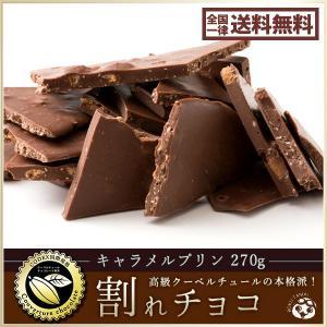 割れチョコ 訳あり ミルク キャラメルプリン 300g クーベルチュール使用 送料無料 チョコレート ポイント消化 お試し スイーツ 割れ チョコ
