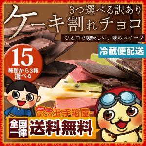 【季節限定】訳あり スイーツ  割れチョコ 15種類から 3つ選べる  お試し セット 送料無料  [ チョコレート チョコ 割れ カカオ 70% トリュフ|bokunotamatebakoya