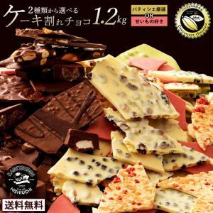 割れチョコ1.2kg パティシエ厳選チョコ[スイート・ミルク多め] 甘いもの好きのチョコ[ホワイト多...