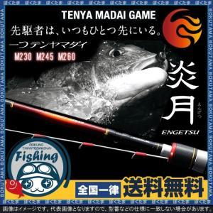 竿 鯛 テンヤロッド シマノ ロッド 炎月 一つテンヤマダイ 選べる全3種 一つテンヤロッド 送料無料 shimano simano 竿 鯛 おすすめ|bokunotamatebakoyahl