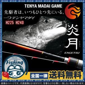 竿 鯛 テンヤロッド シマノ ロッド 炎月 一つテンヤマダイ (H225 H240) 選べる全2種 一つテンヤロッド 送料無料 shimano simano 鯛|bokunotamatebakoyahl