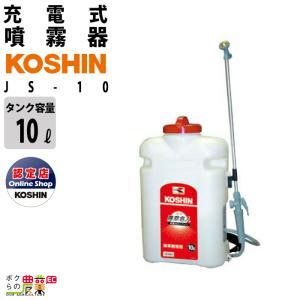 工進 KOSHIN 噴霧器 除草名人 JS-10 10Lタンク 電池式 乾電池 除草剤専用 電動 電池 電気 背負い式 レクモ ボクらの農業EC|bokunou