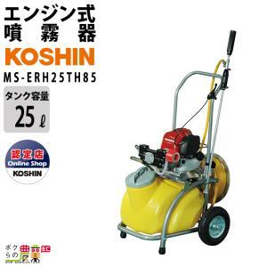 工進 エンジン噴霧器4サイクル MS-ERH25TH85