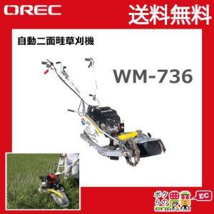 オーレック  ウィングモア 自動二面畦草刈機 WM-736|bokunou