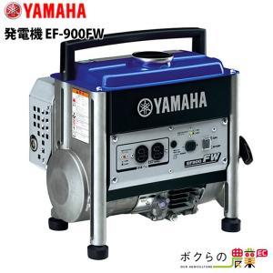 50hz 2020年2月下旬入荷予定 60Hz 納期1週間 ヤマハ 発電機 EF900FW